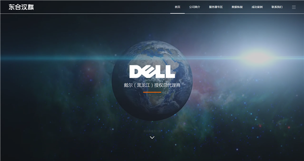东合汉麒科技开发有限公司